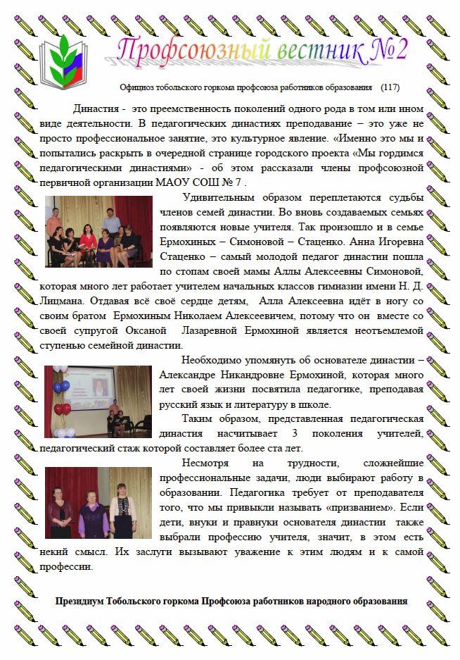 Профсоюзный вестник 117