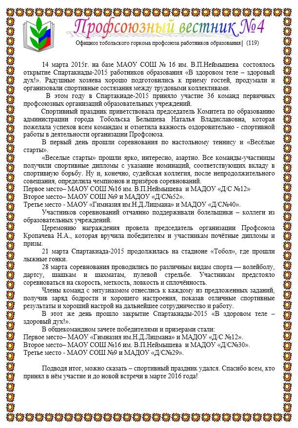 Профсоюзный вестник 119