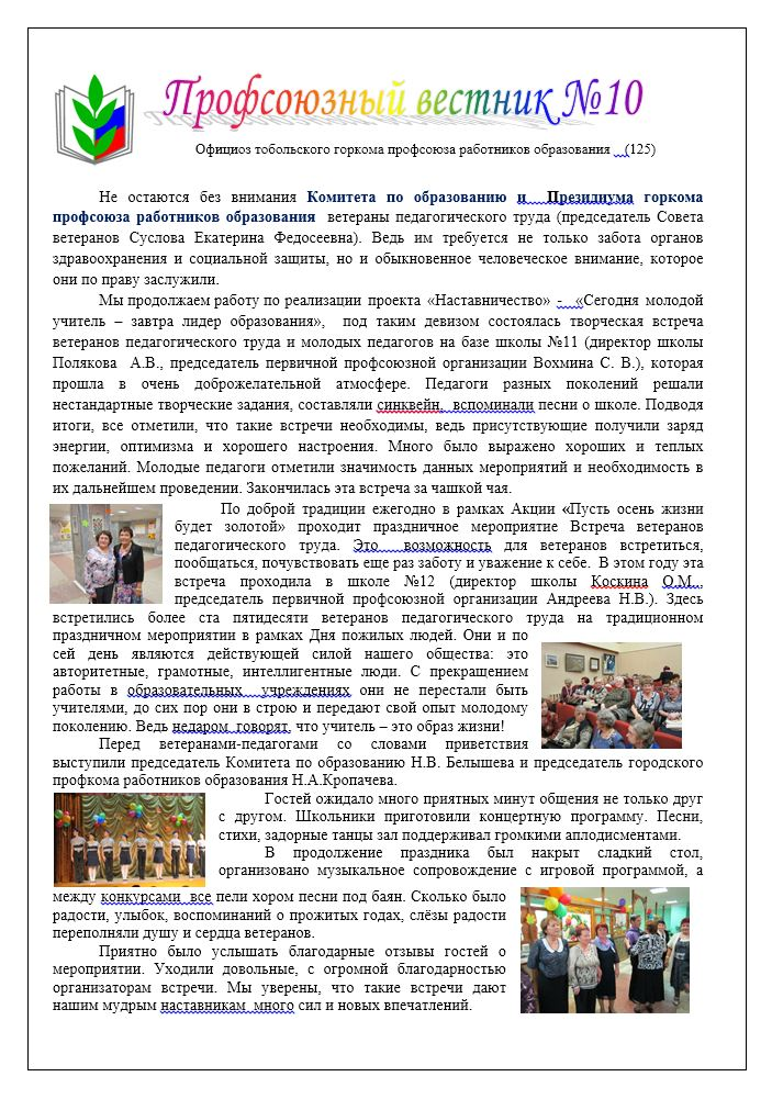 Профсоюзный вестник 125