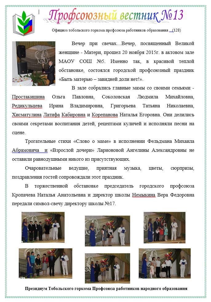 Профсоюзный вестник 128
