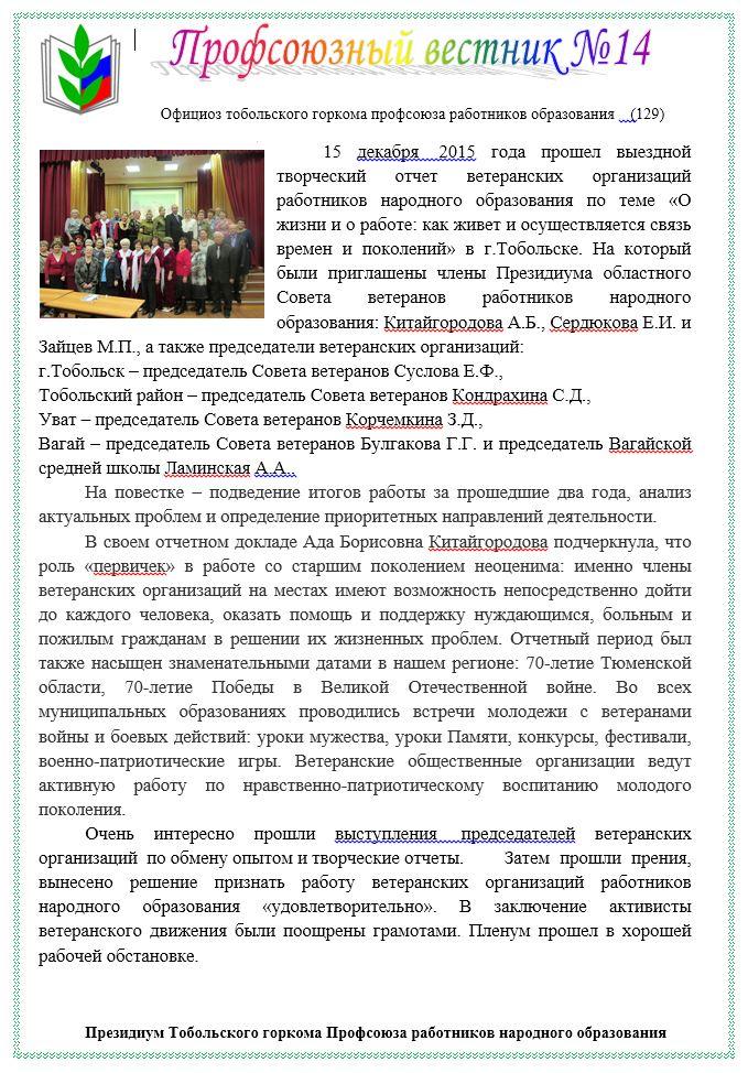 Профсоюзный вестник 129