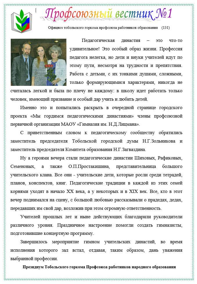 Профсоюзный вестник 131