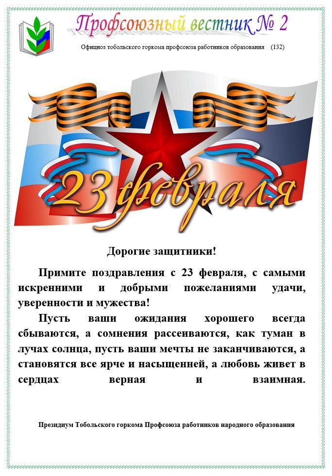 Профсоюзный вестник 132