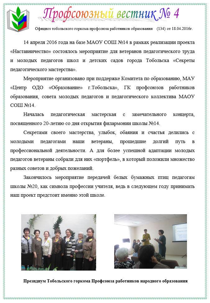 Профсоюзный вестник 134