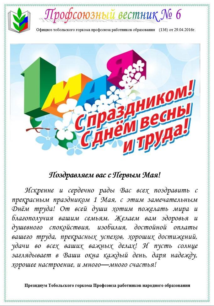 Профсоюзный вестник 136