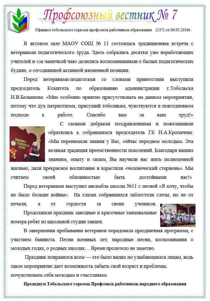 Профсоюзный вестник 137