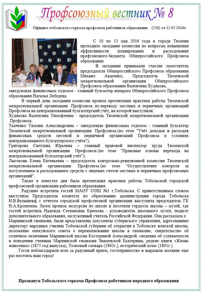 Профсоюзный вестник 138
