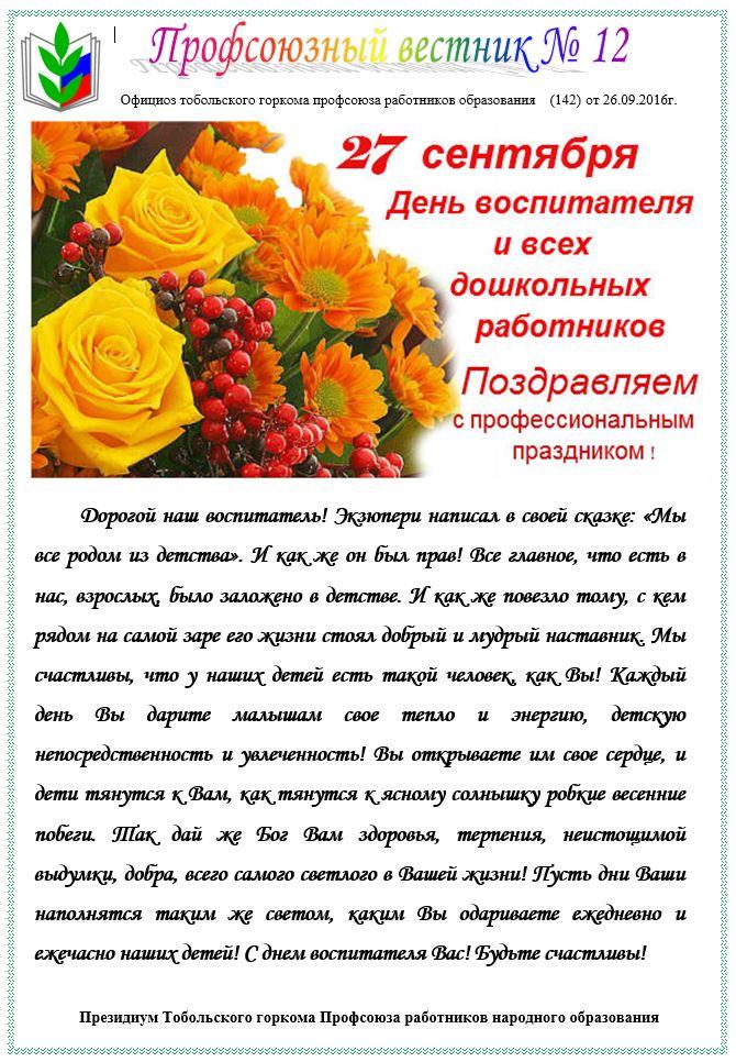 Профсоюзный вестник 142