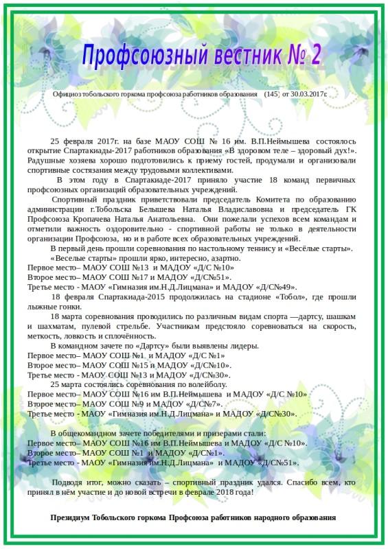 Профсоюзный вестник 145